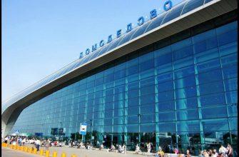 Схема проезда к парковке возле Домодедово