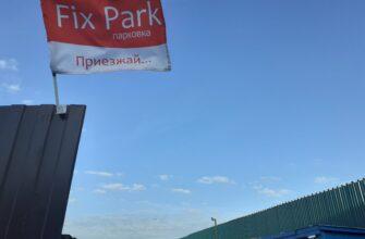 Выбрать парковку в Домодедово